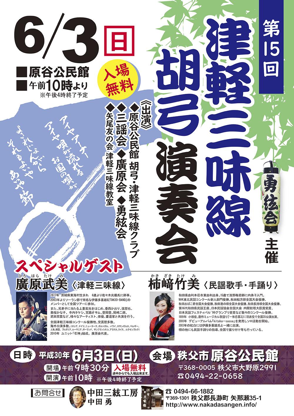 http://www.nakadasangen.info/images/201806.jpg